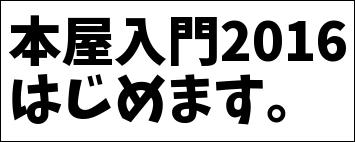 本屋入門2015