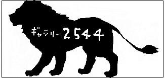 g2544bana